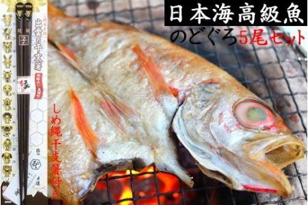 A018:日本海高級魚のどぐろ5尾(しめ縄干支箸付)