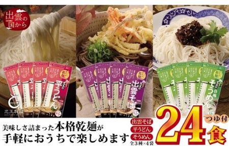 パパっと簡単、本格調理!「児玉製麺ストック乾麺3種12袋入」【1-054】