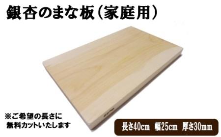 A170:銀杏のまな板(家庭用)