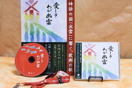 G701:出雲市民愛唱歌『愛しきわが出雲』CD(縁結びオリジナルストラップ付)