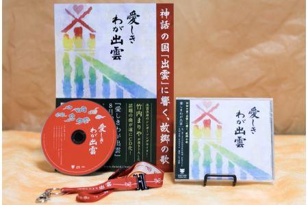 G701_出雲市民愛唱歌『愛しきわが出雲』CD(縁結びオリジナルストラップ付)