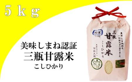 B081④【七分精米】 農薬・化学肥料不使用米「三瓶甘露米こしひかり」5kg