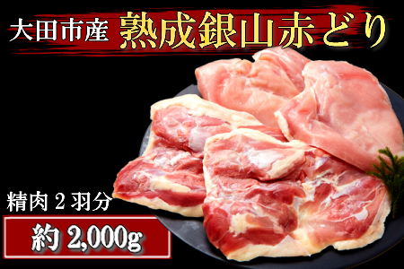 C063 地鶏の銀山赤どり精肉(まるごと2羽分)