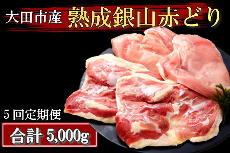 C011 銀山赤どり精肉定期便(1羽分×5回お届け)