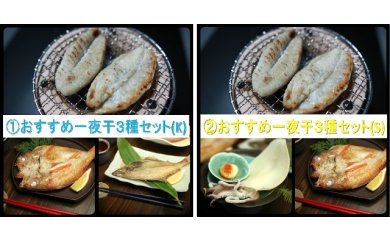 B152② 岡富商店のおすすめ一夜干3種セット(S)