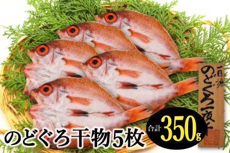 A003 旬獲れ!のどぐろ一夜干(4~5尾)