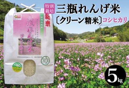A052② 【クリーン精米】特別栽培米 三瓶れんげ米コシヒカリ(平成30年産)5kg