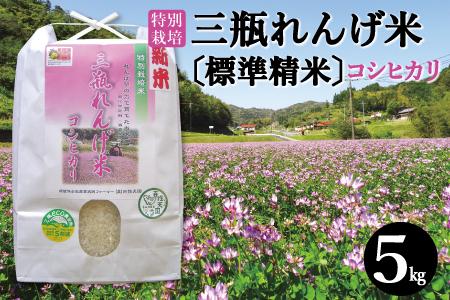 A052③ 【標準精米】特別栽培米 三瓶れんげ米コシヒカリ(平成30年産)5kg