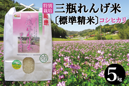 A052③ 【標準精米】特別栽培米 三瓶れんげ米コシヒカリ(令和元年産)5kg