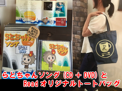 A091 らとちゃんソング(CD+DVD)とReadオリジナルトートバッグ