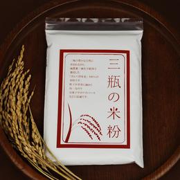A094 三瓶の米粉(さんべ浮布米100%)