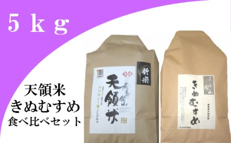 A055 大田市産お米食べ比べセット(令和元年産)(合計5kg)