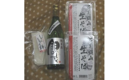 A058② 正月・年越しセット(日本酒あり)