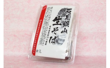 A104 石見銀山生そば(2食入り)×5パック