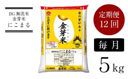 BG無洗米【定期便】金芽米にこまる 5kg×12ヵ月