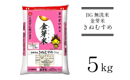 BG無洗米・金芽米きぬむすめ 5kg [令和2年産 新米]