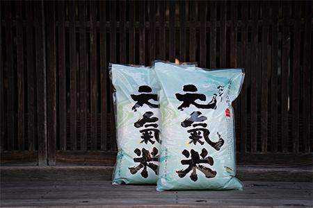 高津川の恵み 特別栽培米ヘルシー元氣米5kg×2袋(10kg)(令和3年産)【1209635】