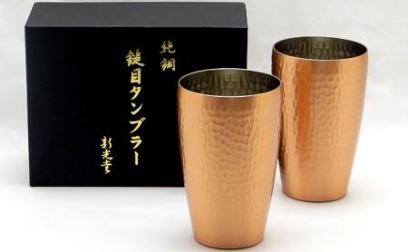 素銅仕上げS型鎚目タンブラーペア—セット【納品日指定不可】