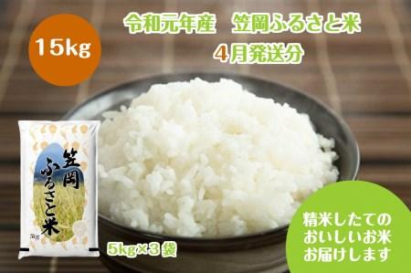 R1-15 2019年産「笠岡ふるさと米」15kg(4月)