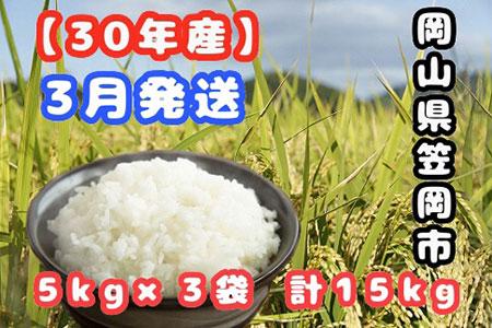 R30-03 30年産「笠岡ふるさと米」15kg(3月発送)