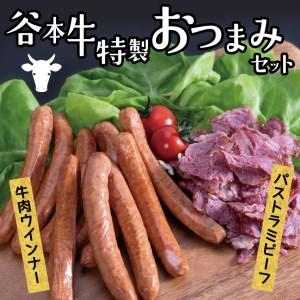 【1-17】谷本牛特製おつまみセット
