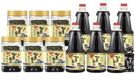 2-07 かき醤油&かき醤油味付のり詰め合わせ