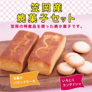 S-01 笠岡産焼菓子セット