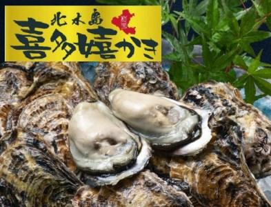 A-61 殻付き牡蠣 喜多嬉かき(きたきかき)