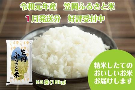 R19-01 2019年産「笠岡ふるさと米」15kg(1月発送)