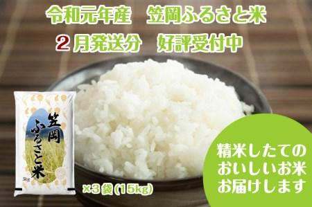 R1-02 2019年産「笠岡ふるさと米」15kg(2020年2月発送)