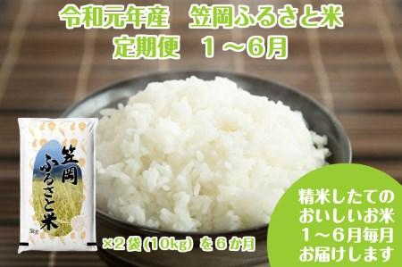 R19-6M-1 2019年産「笠岡ふるさと米」10kg×6ヶ月コース(1月〜6月発送)