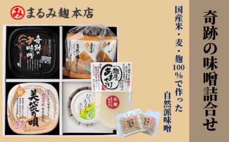 31-017-008.まるみ麹本店 奇跡の味噌詰合せ
