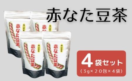 31-010-016.赤なた豆茶(3袋セット)