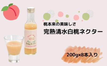 31-017-022.完熟清水白桃のネクター
