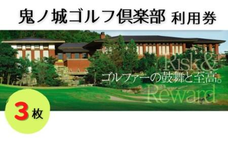 30-060-001.鬼ノ城ゴルフ倶楽部利用券(3枚)