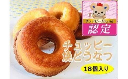 31-010-010.【チュッピーBrand】チュッピー焼どうなつ