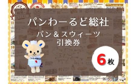 31-010-018.【パンわーるど総社】 パン&スウィーツ引換券(6枚)