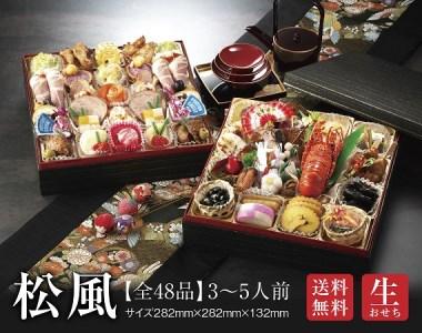 20-070-001.大惣のおせち(松風)〔12/31着〕