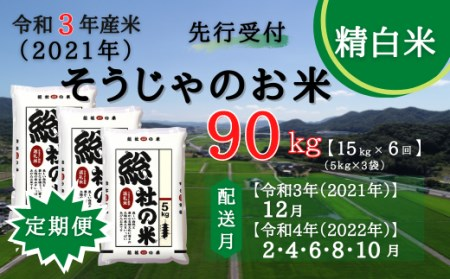 21-075-002.そうじゃのお米【精白米】90kg(15kg×6回)〔令和3年12月・令和4年2月・4月・6月・8月・10月配送〕