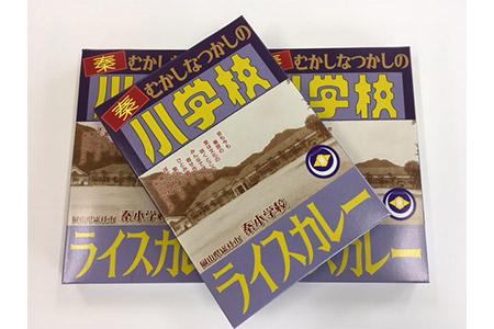 h-010.そうじゃ小学校ライスカレー(秦小学校版)