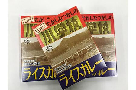 h-014.そうじゃ小学校ライスカレー(山田小学校版)