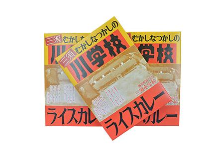 h-022.そうじゃ小学校ライスカレー(三須小学校版)