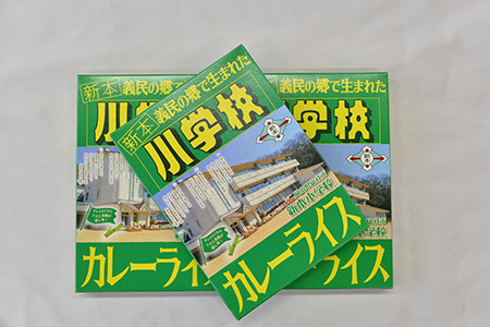 h-026.新本小学校カレーライス