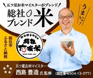 30-010-019.【期間限定】そうじゃのお米【精白米】20kg〔3月〕
