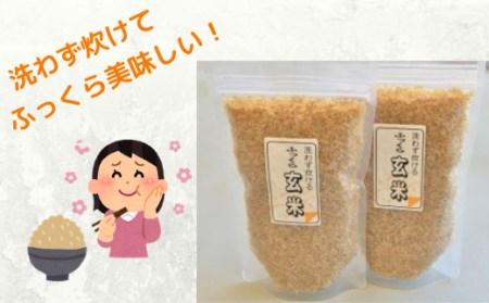 31-017-004.総社産ヒノヒカリ使用の「洗わず炊けるふっくら玄米」