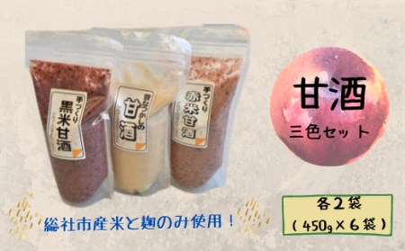 31-017-003.甘酒三色セット