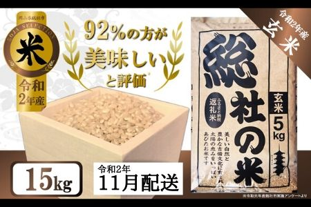 31-015-009.そうじゃのお米【玄米】15kg〔2019年11月配送〕