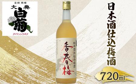 [大典白菊]日本酒仕込梅酒 香春梅(720ml×1本)