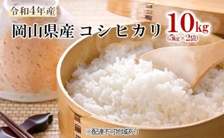 令和元年 岡山県産コシヒカリ5kg×2袋(10kg)