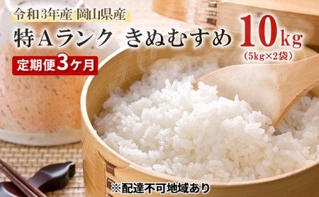 【定期便3ヵ月】令和2年産 岡山県産 特Aランク きぬむすめ  10kg(5kg×2袋)